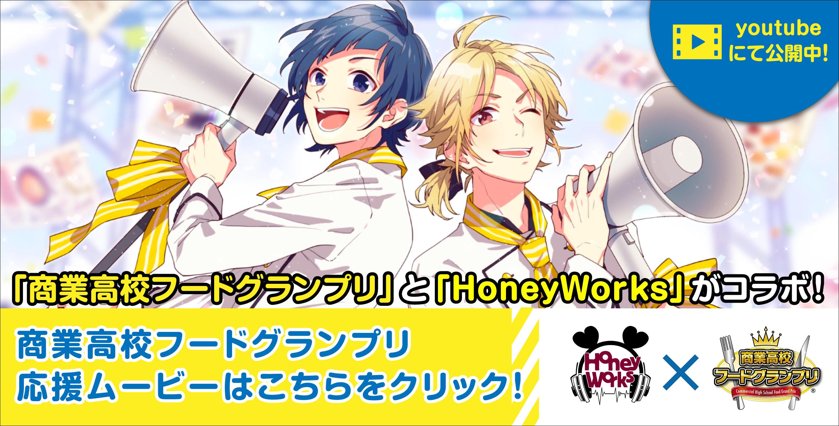 商業高校フードグランプリ×HoneyWorksコラボ