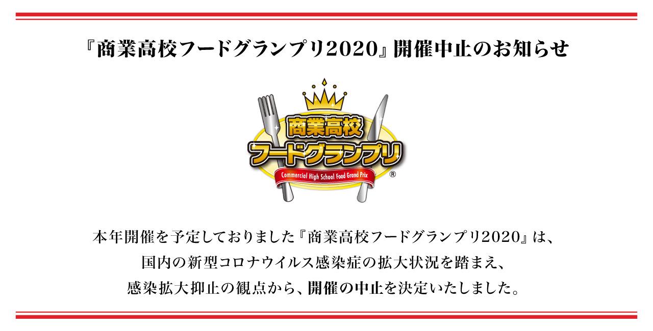 商業高校フードグランプリ202 0開催中止のお知らせ