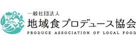 一般社団法人 地域食プロデュース協会